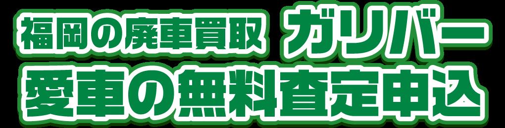 福岡の廃車買取ガリバー 愛車の無料査定申込